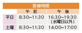 診療時間 平日8:30~11:30 16:30~19:30(水曜以外) 土曜8:30~11:30 14:00~17:00